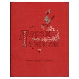 Терем-теремок/ Русские народные сказки