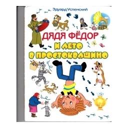 Дядя Федор и лето в Простоквашино/ Успенский Э.