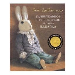 Удивительное путешествие кролика Эдварда/ ДиКамилло K.