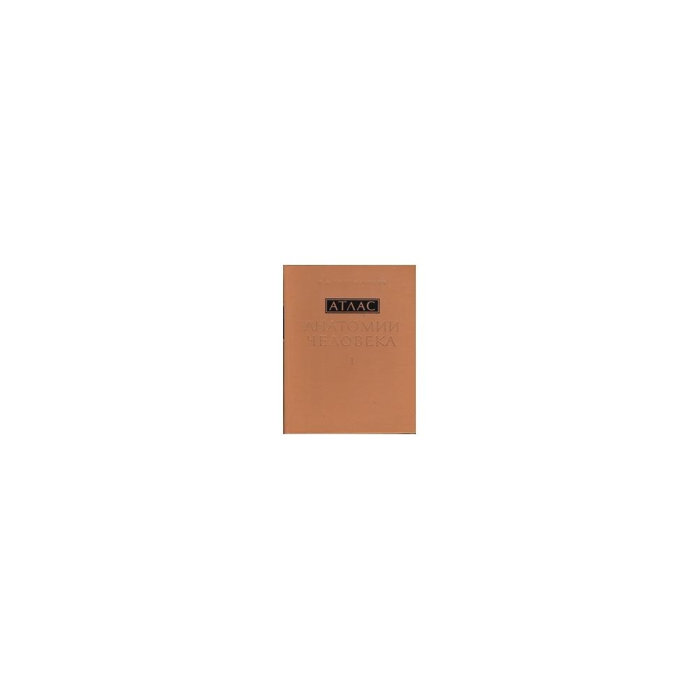 Атлас анатомии человека (том 1)/ Синельников Р. Д.