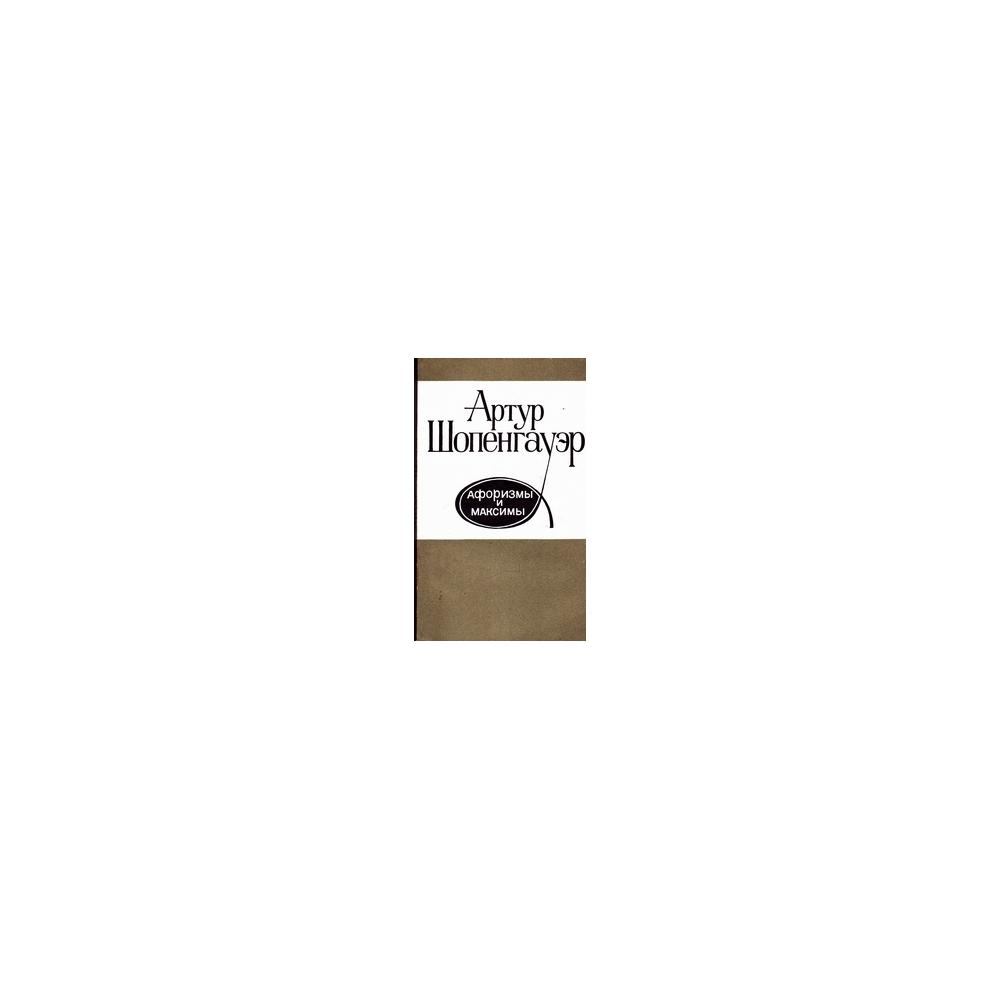 Афоризмы и максимы/ Шопенгауэр A.