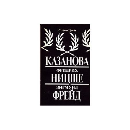 Казанова, Фридрих Ницше, Зигмунд Фрейд/ Цвейг C.