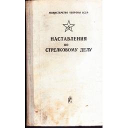 Наставления по стрелковому делу в шести частях/ Вильчинский И. К.