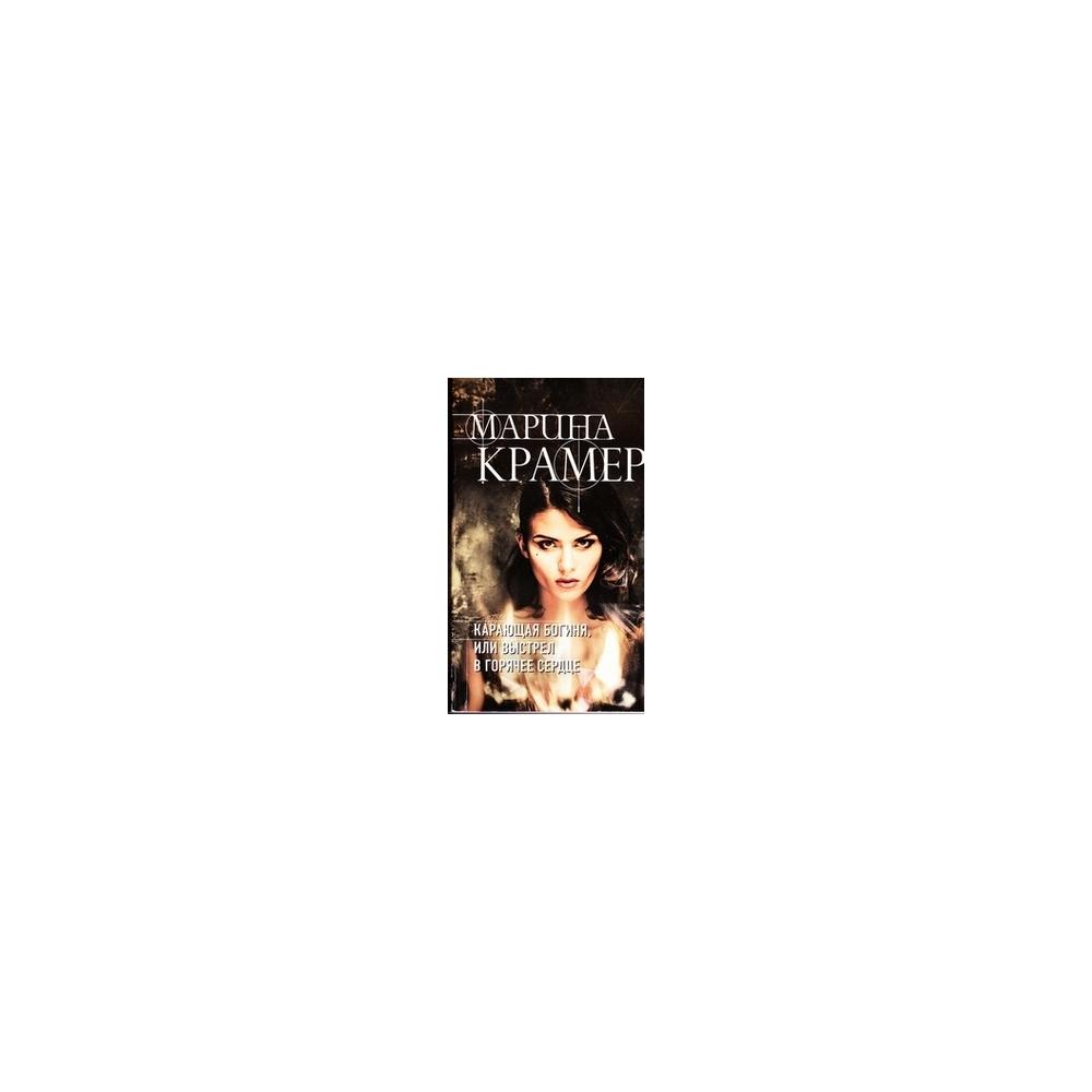 Карающая богиня, или выстрел в горячее сердце/ Крамер M.