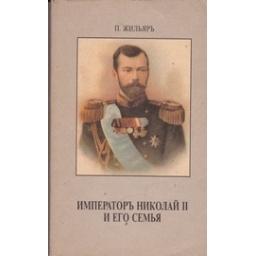 Император Николай II и его семья/ Жильяр П.