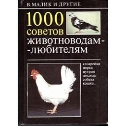 1000 советов животноводам-любителям/ Малик Вл.