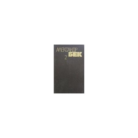 Собрание сочинений. Том 2. - А. Бек.