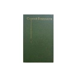 Избранные произведения в 2 томах. - С. Баруздин